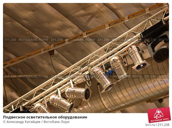Подвесное осветительное оборудование, фото № 211238, снято 5 января 2008 г. (c) Александр Катайцев / Фотобанк Лори