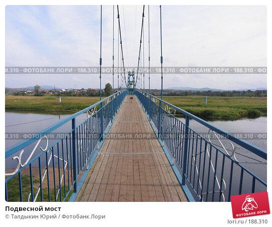 Купить «Подвесной мост», фото № 188310, снято 2 сентября 2007 г. (c) Талдыкин Юрий / Фотобанк Лори