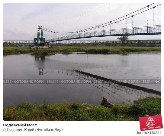 Подвесной мост, фото № 188314, снято 2 сентября 2007 г. (c) Талдыкин Юрий / Фотобанк Лори