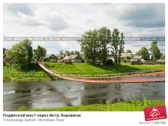 Купить «Подвесной мост через Мсту. Боровичи», эксклюзивное фото № 1359706, снято 21 июня 2009 г. (c) Александр Щепин / Фотобанк Лори