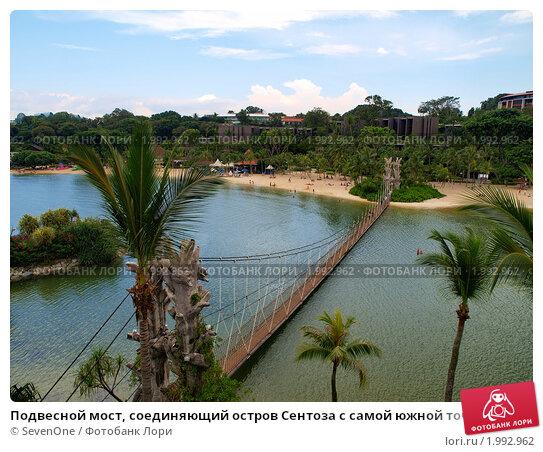 Купить «Подвесной мост, соединяющий остров Сентоза с самой южной точкой», фото № 1992962, снято 12 сентября 2010 г. (c) SevenOne / Фотобанк Лори