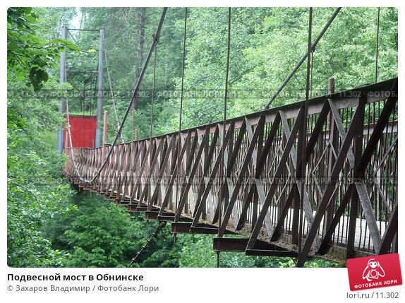Подвесной мост в Обнинске, фото № 11302, снято 1 июля 2006 г. (c) Захаров Владимир / Фотобанк Лори