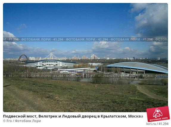 Купить «Подвесной мост, Велотрек и Ледовый дворец в Крылатском, Москва», фото № 41294, снято 14 апреля 2007 г. (c) Fro / Фотобанк Лори