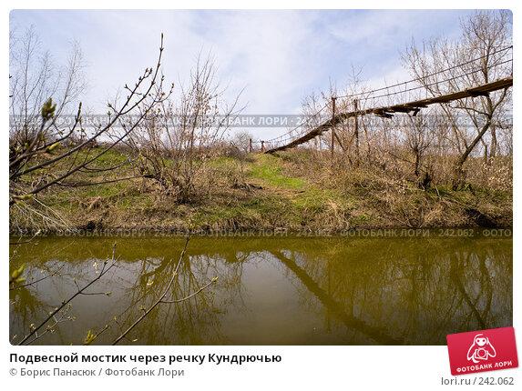 Подвесной мостик через речку Кундрючью, фото № 242062, снято 29 марта 2008 г. (c) Борис Панасюк / Фотобанк Лори