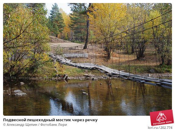 Подвесной пешеходный мостик через речку, эксклюзивное фото № 202774, снято 24 сентября 2007 г. (c) Александр Щепин / Фотобанк Лори