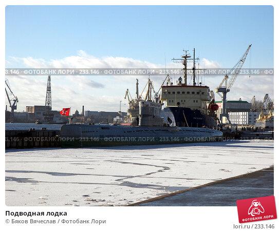 Подводная лодка, фото № 233146, снято 26 февраля 2008 г. (c) Бяков Вячеслав / Фотобанк Лори