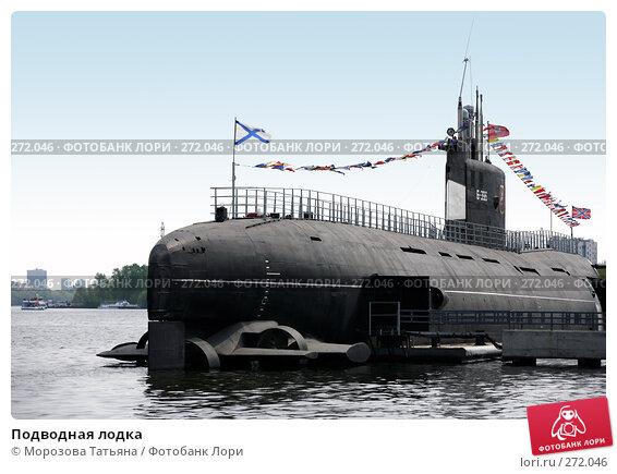 Подводная лодка, фото № 272046, снято 1 мая 2008 г. (c) Морозова Татьяна / Фотобанк Лори