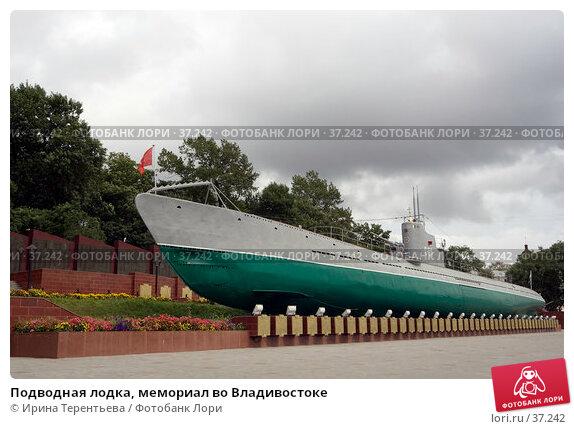 Подводная лодка, мемориал во Владивостоке, эксклюзивное фото № 37242, снято 16 сентября 2005 г. (c) Ирина Терентьева / Фотобанк Лори