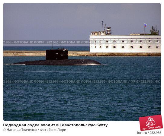 Подводная лодка входит в Севастопольскую бухту, фото № 282986, снято 25 марта 2017 г. (c) Наталья Ткаченко / Фотобанк Лори