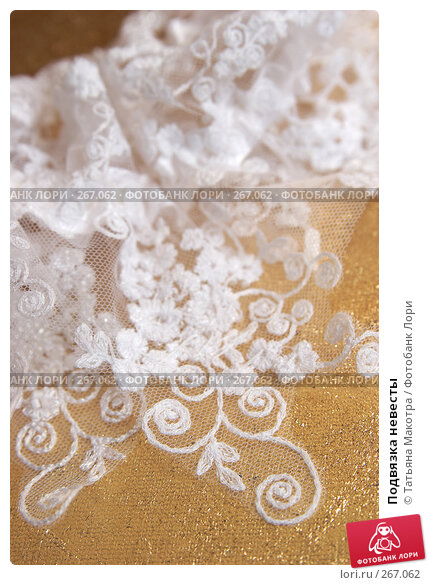 Подвязка невесты, фото № 267062, снято 6 марта 2008 г. (c) Татьяна Макотра / Фотобанк Лори