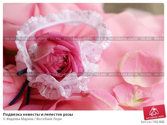 Подвязка невесты и лепесток розы, фото № 102842, снято 29 июня 2017 г. (c) Фадеева Марина / Фотобанк Лори