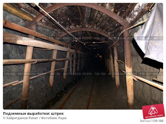 Подземные выработки: штрек, фото № 139186, снято 17 апреля 2007 г. (c) Хайрятдинов Ринат / Фотобанк Лори