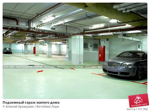 Купить «Подземный гараж жилого дома», фото № 117702, снято 16 октября 2006 г. (c) Алексей Хромушин / Фотобанк Лори