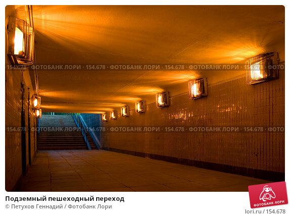 Купить «Подземный пешеходный переход», фото № 154678, снято 31 мая 2007 г. (c) Петухов Геннадий / Фотобанк Лори