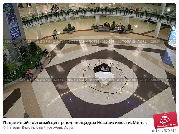 Купить «Подземный торговый центр под площадью Независимости. Минск», фото № 320614, снято 3 июня 2008 г. (c) Наталья Белотелова / Фотобанк Лори