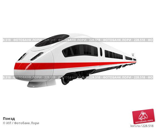 Купить «Поезд», иллюстрация № 228518 (c) ИЛ / Фотобанк Лори