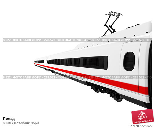 Поезд, иллюстрация № 228522 (c) ИЛ / Фотобанк Лори