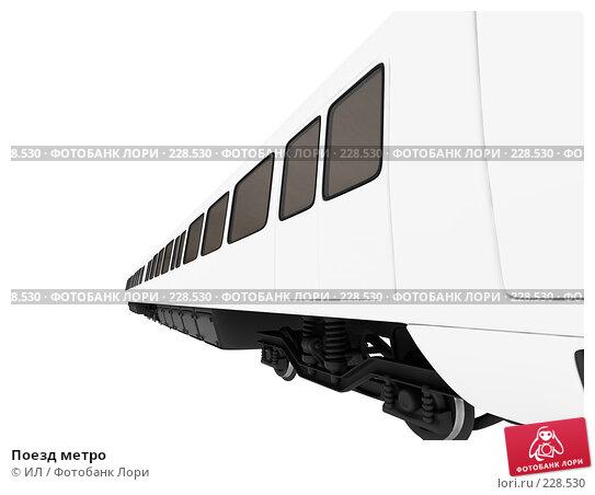 Поезд метро, иллюстрация № 228530 (c) ИЛ / Фотобанк Лори