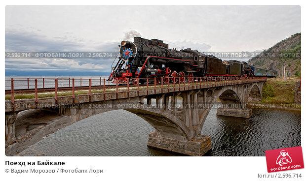 Поезд на Байкале, фото № 2596714, снято 23 августа 2007 г. (c) Вадим Морозов / Фотобанк Лори