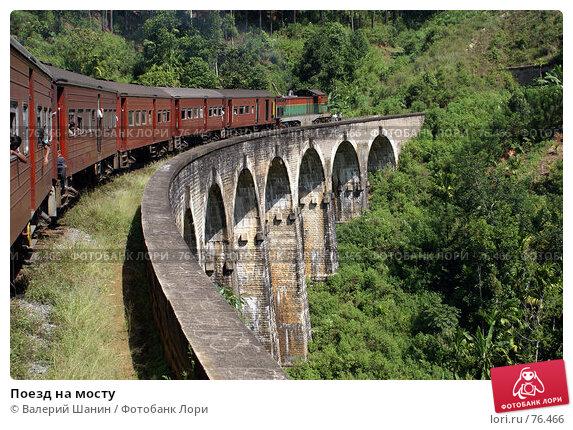 Поезд на мосту, фото № 76466, снято 6 июня 2007 г. (c) Валерий Шанин / Фотобанк Лори