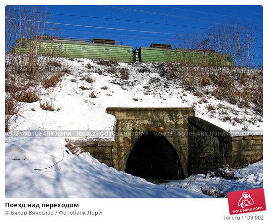 Купить «Поезд над переходом», фото № 109902, снято 25 марта 2007 г. (c) Бяков Вячеслав / Фотобанк Лори