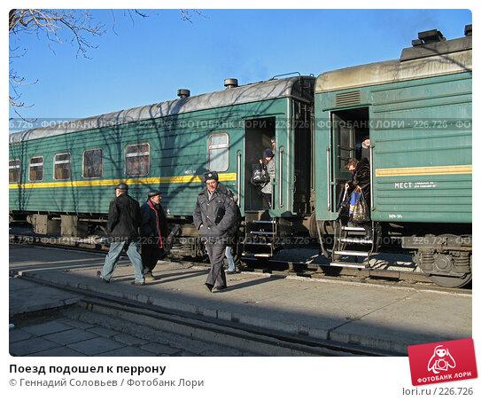 Поезд подошел к перрону, фото № 226726, снято 16 марта 2008 г. (c) Геннадий Соловьев / Фотобанк Лори