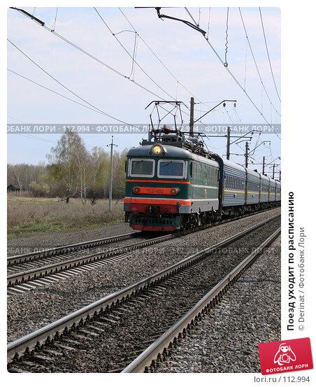 Поезд уходит по расписанию, фото № 112994, снято 1 мая 2007 г. (c) Derinat / Фотобанк Лори