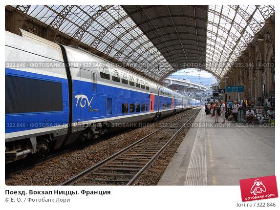Поезд. Вокзал Ниццы. Франция, фото № 322846, снято 13 июня 2008 г. (c) Екатерина Овсянникова / Фотобанк Лори
