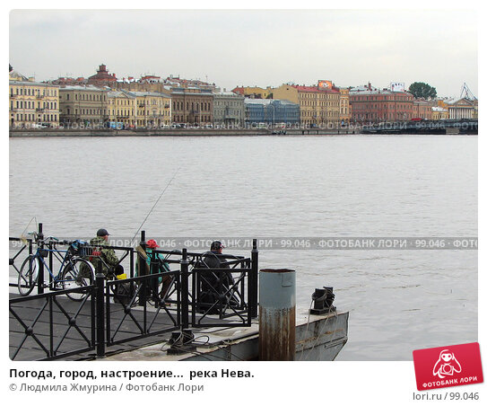 Погода, город, настроение...  река Нева., фото № 99046, снято 1 марта 2017 г. (c) Людмила Жмурина / Фотобанк Лори