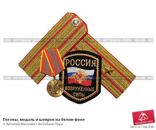 Погоны, медаль и шеврон на белом фоне, фото № 166838, снято 5 января 2008 г. (c) Виталий Матонин / Фотобанк Лори