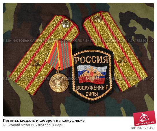 Купить «Погоны, медаль и шеврон на камуфляже», фото № 175330, снято 12 января 2008 г. (c) Виталий Матонин / Фотобанк Лори
