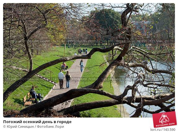 Погожий осенний день в городе, фото № 143590, снято 17 октября 2007 г. (c) Юрий Синицын / Фотобанк Лори