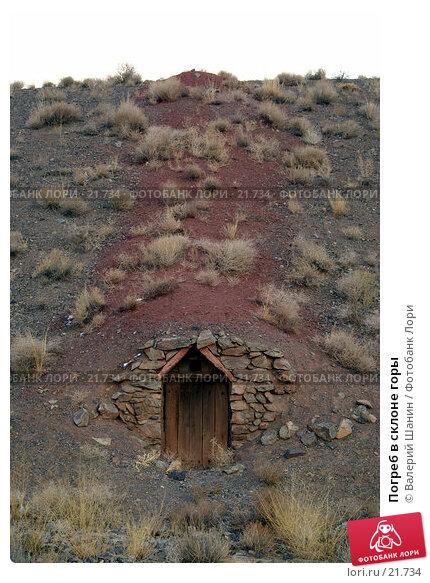 Погреб в склоне горы, фото № 21734, снято 23 ноября 2006 г. (c) Валерий Шанин / Фотобанк Лори