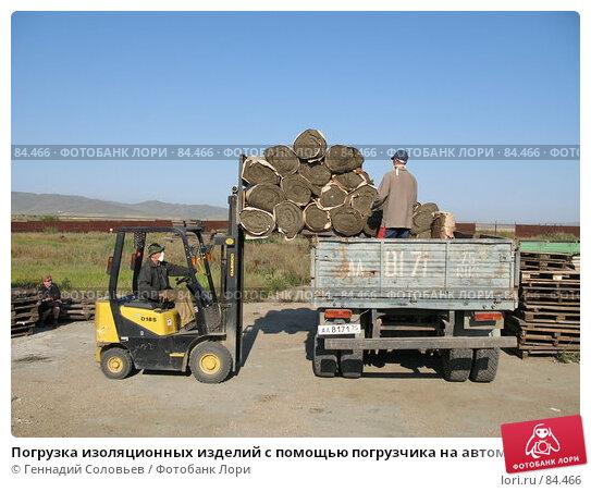Погрузка изоляционных изделий с помощью погрузчика на автомашину, фото № 84466, снято 5 сентября 2007 г. (c) Геннадий Соловьев / Фотобанк Лори
