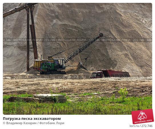 Погрузка песка экскаватором, фото № 272746, снято 2 мая 2008 г. (c) Владимир Казарин / Фотобанк Лори
