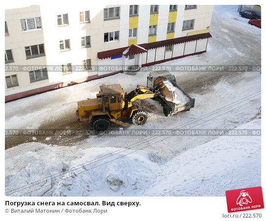 Погрузка снега на самосвал. Вид сверху., фото № 222570, снято 13 марта 2008 г. (c) Виталий Матонин / Фотобанк Лори
