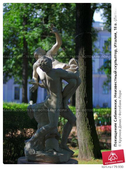 Купить «Похищение Сабинянки. Неизвестный скульптор, Италия, 18 в. (Летний сад. СПб.)», фото № 79930, снято 26 июля 2007 г. (c) Крупнов Денис / Фотобанк Лори