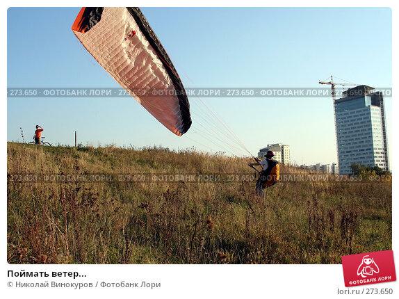 Купить «Поймать ветер...», эксклюзивное фото № 273650, снято 30 сентября 2007 г. (c) Николай Винокуров / Фотобанк Лори