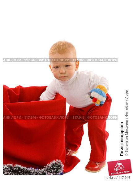 Купить «Поиск подарков», фото № 117946, снято 5 ноября 2007 г. (c) Валентин Мосичев / Фотобанк Лори