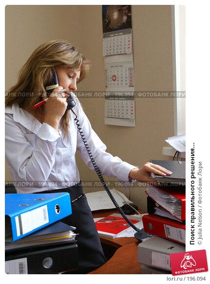 Купить «Поиск правильного решения...», фото № 196094, снято 29 июля 2007 г. (c) Julia Nelson / Фотобанк Лори