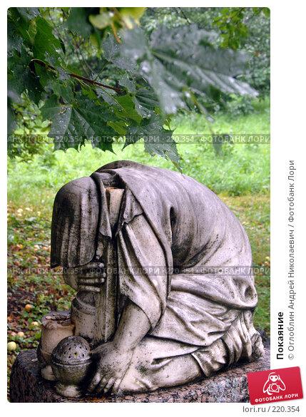 Покаяние, фото № 220354, снято 20 августа 2007 г. (c) Оглоблин Андрей Николаевич / Фотобанк Лори