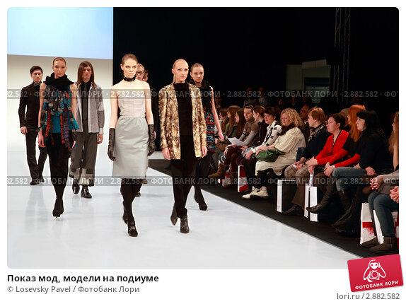 Купить «Показ мод, модели на подиуме», фото № 2882582, снято 26 февраля 2010 г. (c) Losevsky Pavel / Фотобанк Лори
