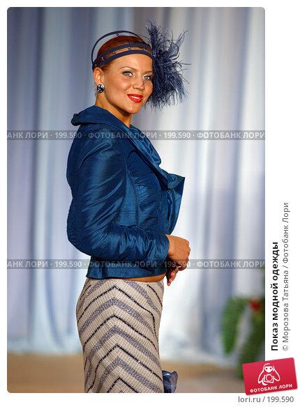 Показ модной одежды, фото № 199590, снято 26 мая 2006 г. (c) Морозова Татьяна / Фотобанк Лори