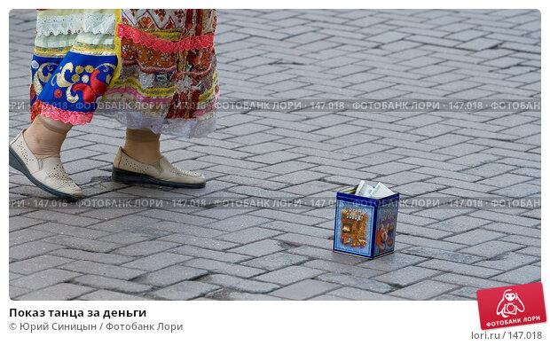 Показ танца за деньги, фото № 147018, снято 25 августа 2007 г. (c) Юрий Синицын / Фотобанк Лори