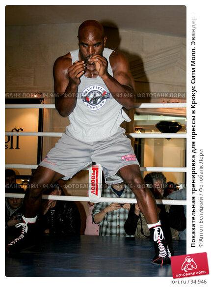 Показательная тренировка для прессы в Крокус Сити Молл. Эвандер Холифилд, фото № 94946, снято 8 октября 2007 г. (c) Антон Белицкий / Фотобанк Лори