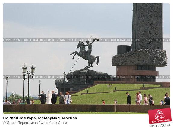Поклонная гора. Мемориал. Москва, эксклюзивное фото № 2146, снято 25 июня 2005 г. (c) Ирина Терентьева / Фотобанк Лори