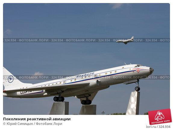 Поколения реактивной авиации, фото № 324934, снято 12 мая 2008 г. (c) Юрий Синицын / Фотобанк Лори