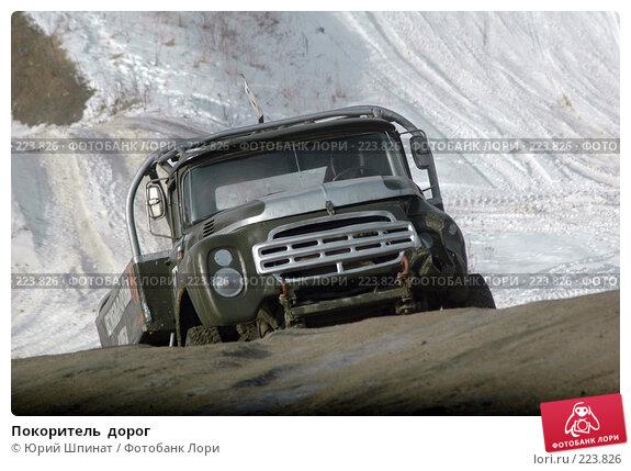 Покоритель  дорог, фото № 223826, снято 17 февраля 2008 г. (c) Юрий Шпинат / Фотобанк Лори