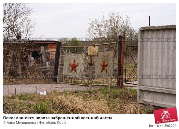 въездные ворота воинской части вко фото