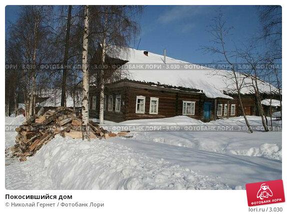 Покосившийся дом, фото № 3030, снято 23 марта 2006 г. (c) Николай Гернет / Фотобанк Лори